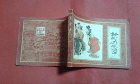 红楼梦之十  抄检大观园  1981年一版一印