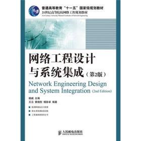 正版二手网络工程设计与系统集成第二2版9787115221278