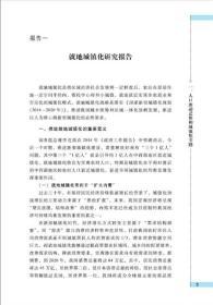 中国流动人口发展报告