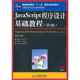 JavaScript程序设计基础教程(第2版)/普通高等教育