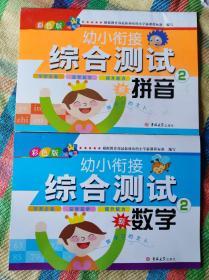 幼小衔接  综合测试 拼音 数学(两本合售)
