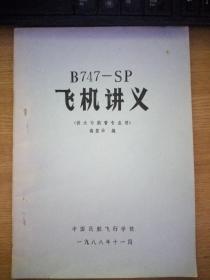 B747-SP发动机构造讲义