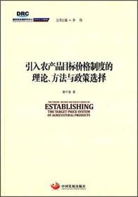 引入农产品目标价格制度的理论、方法与政策 择秦中春中国发展出?