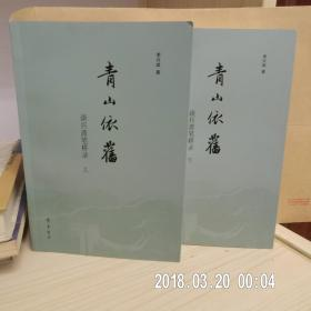 青山依旧 【谈兵斋笔耕录】上下两册全, 齐鲁书社。 作者:李兴斌签赠钦印本【仅印800套】