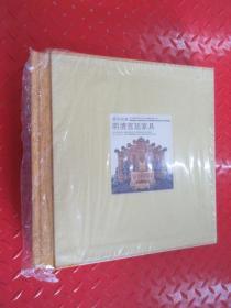 故宫经典明清宫廷家具   硬精装  带盒   全新未开封