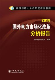 能源与电力分析年度报告系列:2014国外电力市场化改革分析报告