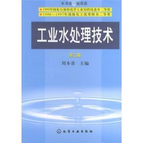 保证正版 工业水处理技术 周本省 化学工业出版社