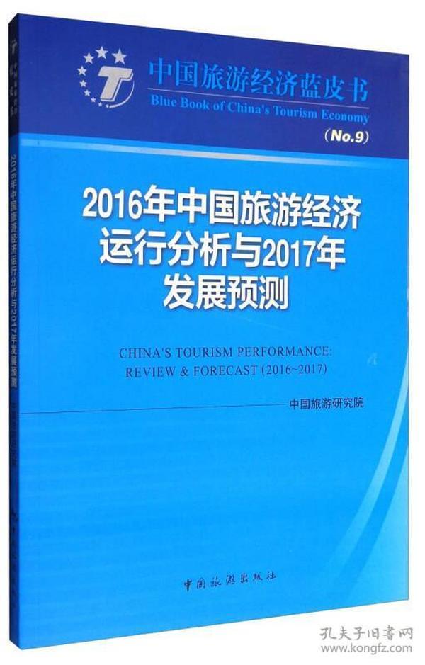 2016年中国旅游经济运行分析与2017年发展预测