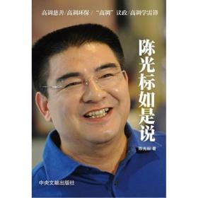 陈光标如是说 陈光标 中央文献出版社 9787507336160