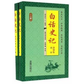 白话史记·青少年读本·上下册