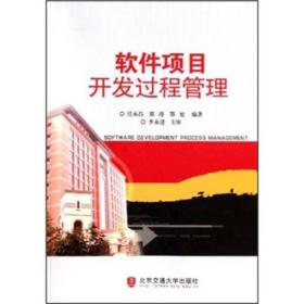 软件项目开发过程管理 任永昌 9787512100428 北京交通大学出版社
