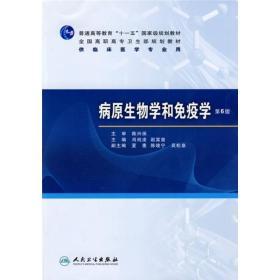 """普高教育""""十一五""""国家级规划教材·全国高职高专卫生部规划教材:病原生物学和免疫学(第6版)"""