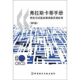 弗拉斯卡蒂手册:研究与试验发展调查实施标准(第6版)