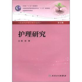 护理研究第四4版 胡雁 人民卫生出版社 9787117159999
