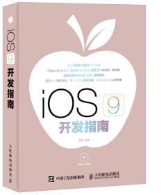 iOS 9 开发指南(附光盘)