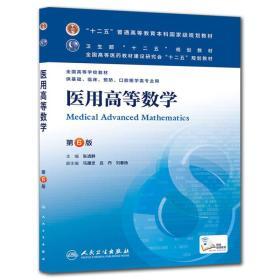 医用高等数学(第6版)张选群/本科临床/十二五普通高等教育本科国家级规划教材