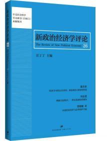 新政治经济学评论(第26卷)