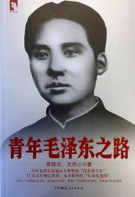 青年毛泽东之路