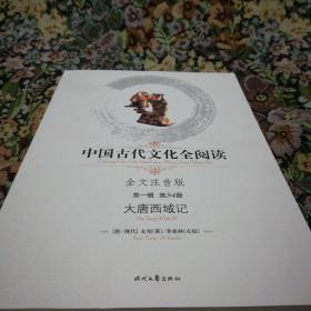 中国古代文化全阅读(第1辑)54:大唐西域记(全文注音版)
