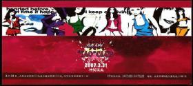 收藏用门票:北京朝阳三里屯文化娱乐场所【妖城】2007.3.31神秘诞生YAOCLUB,如图。