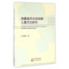 中国当代小说中的儿童文化研究