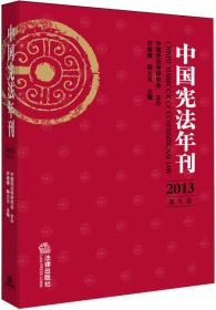 中國憲法年刊(2013 第九卷)