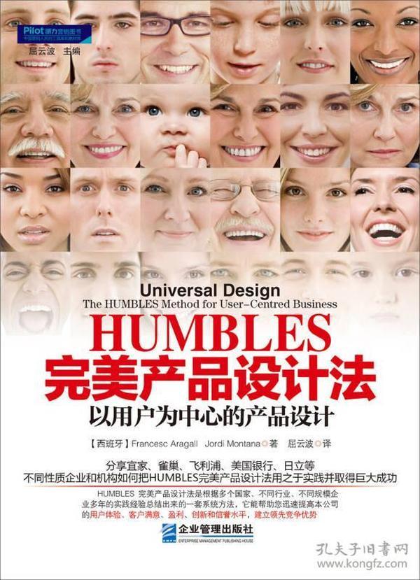 HUMBLES完美产品设计法:以用户为中心的产品设计