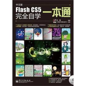 中文版Flash CS5完全自学一本通