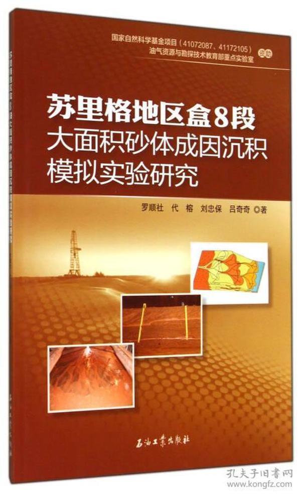 苏里格地区盒8段大面积砂体成因沉积模拟实验研究