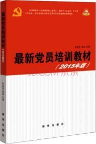 2015版 最新党员培训教材