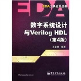 数字系统设计与Verilog HDL(第4版) 王金明 9787121124259
