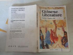 中国文学 1988sUMMER