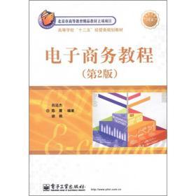 """高等学校""""十二五""""经管类规划教材:电子商务教程(第2版)"""