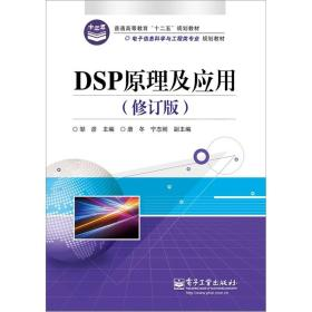 DSP原理及应用(修订版)