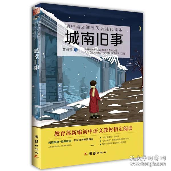 城南旧事/初中语文课外阅读经典读本 教育部推荐中小学生必读名著