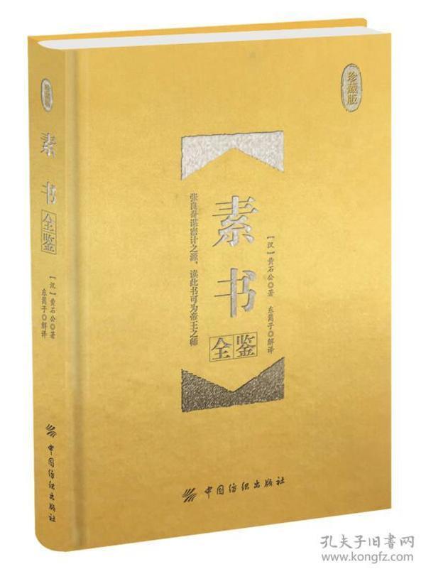 素书全鉴:珍藏版