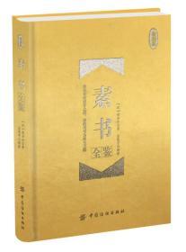 素书全鉴 珍藏版(精装)