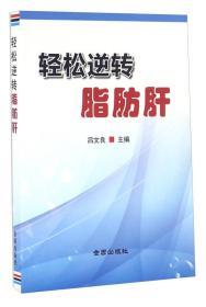 中国人民解放军总后勤部金盾出版社 轻松逆转脂肪肝