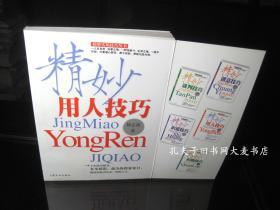 《精妙用人技巧》上海文化出版社