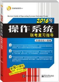 王道考研系列:2016年操作系统联考复习指导