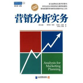 营销分析实务:营销经理和市场研究经理的专业工具!