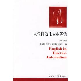 电气自动化专业英语 李久胜 哈尔滨工业大学出版社