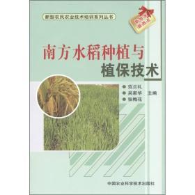 新型农民农业技术培训系列丛书:南方水稻种植与植保技术