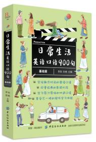 日常生活英语口语900句(基础篇)