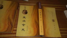 五灯会元(中下册)