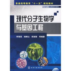 特價促銷! 現代分子生物學與基因工程李海英 楊峰山 邵淑麗9787122017949化學工業出版社