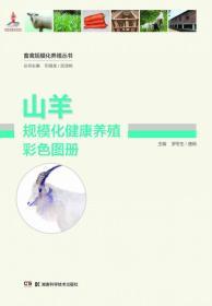 畜禽规模化养殖丛书:山羊规模化健康养殖彩色图册