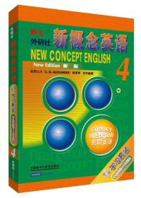 新概念英语(附光盘4新版流利英语学生用书)(精)