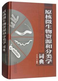 原核微生物资源和分类学词典