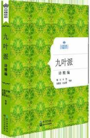 九叶派诗精编(名家经典诗歌系列)